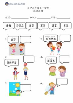 Interactive worksheet Chinese Greetings exercise