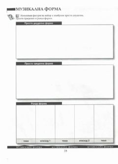 Interactive worksheet 5. Музикална форма