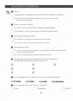 Interactive worksheet 5 Междинен тест