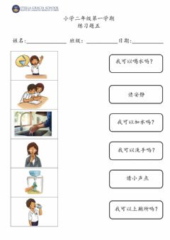 Interactive worksheet 课室用语 Classroom Language