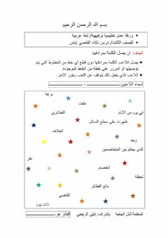 Interactive worksheet سكاي كيدز