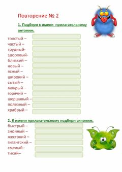 Interactive worksheet Повторение №2