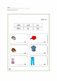 Interactive worksheet ملابسي