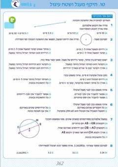 Interactive worksheet ו ב 362