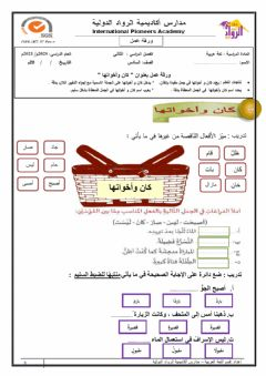 Interactive worksheet كان وأخواتها