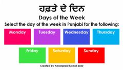 Interactive worksheet Days of the Week (ਹਫ਼ਤੇ ਦੇ ਦਿਨ)