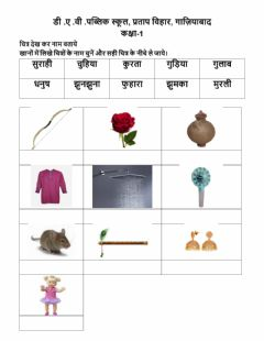 Interactive worksheet Hindi matra