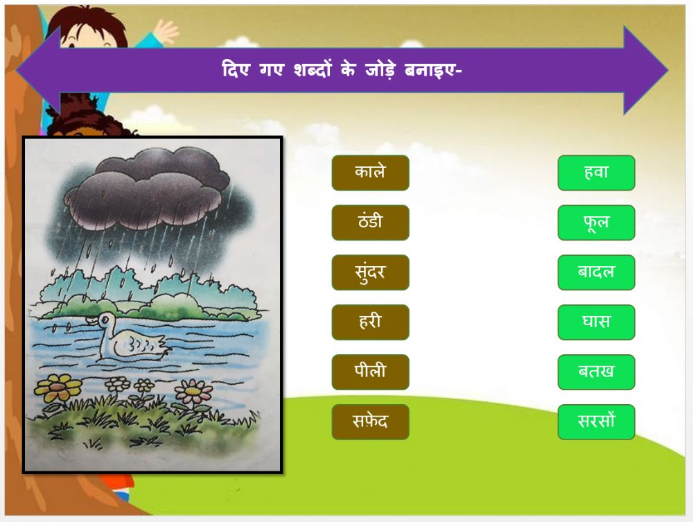 Match The Following Online Exercise For Grade 2
