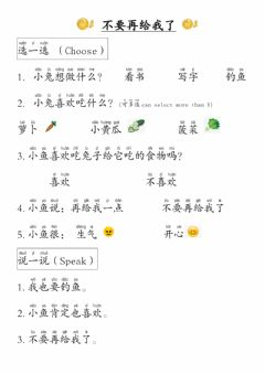 Interactive worksheet Story 不要再给我了