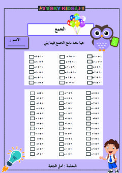 Interactive worksheet الجمع