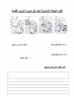 Interactive worksheet ترتيب القصة