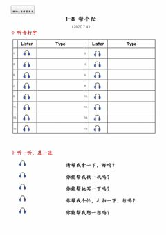 Interactive worksheet 1-8帮个忙
