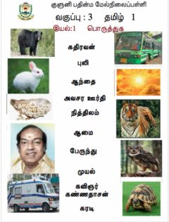 Interactive worksheet Tamil - picture