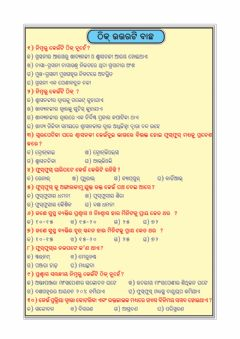 Interactive worksheet ଶ୍ୱସନ -2