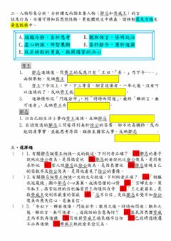 Interactive worksheet 鄒忌2
