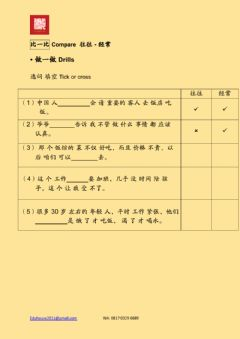 Interactive worksheet HSK 4A Textbook Unit 8 page 205 - 209