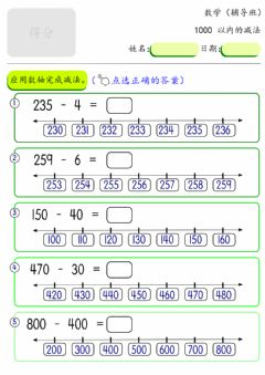 Interactive worksheet Subtraction within 1000