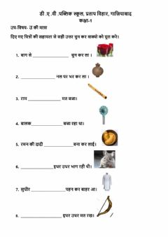 Interactive worksheet Hindi  bade u ki matra