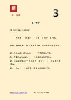 Interactive worksheet HSK 4A Workbook Reading unit 3 Page 24-29
