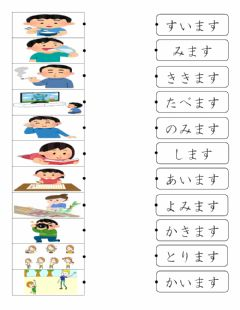 Interactive worksheet 第6課動詞