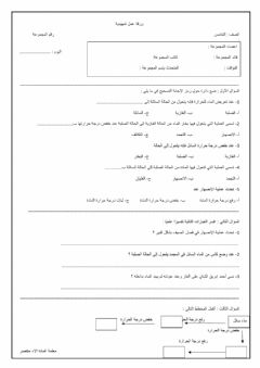 Interactive worksheet حالات الماء