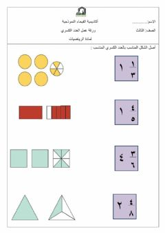 Interactive worksheet العدد الكسري