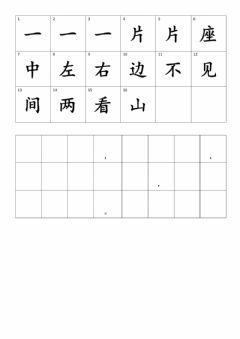 Interactive worksheet 《耳朵》排字
