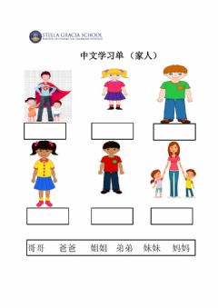 Interactive worksheet Chinese family member