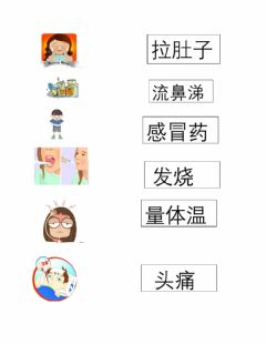 Interactive worksheet 第三课看病