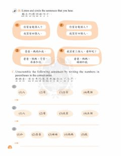 Interactive worksheet 學華語向前走b1-l2