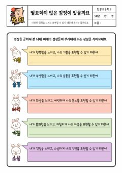 Interactive worksheet 도덕