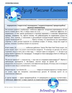 Interactive worksheet Interesting Russian Запретим видеоконференции