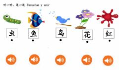 Interactive worksheet Capitulo 8第八课