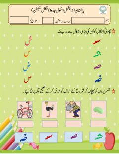 Interactive worksheet Urdu worksheet 4