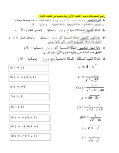Interactive worksheet المجال