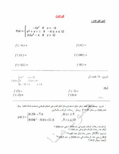 Interactive worksheet قيم الدوال