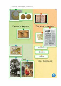 Interactive worksheet Урок1
