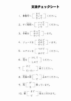 Interactive worksheet 13文法チェックシート