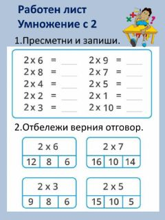 Interactive worksheet Работен лист - Умножение с2