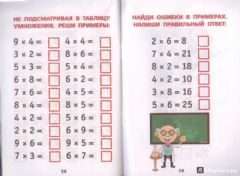 Interactive worksheet Скорочтение