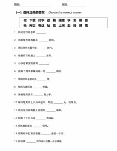 Interactive worksheet Worksheet职业HL5