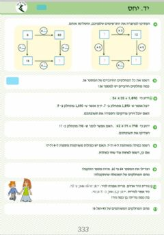 Interactive worksheet ו ב 333