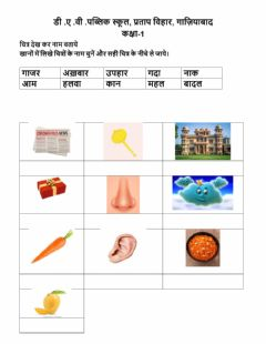 Interactive worksheet Hindi aa ki matra
