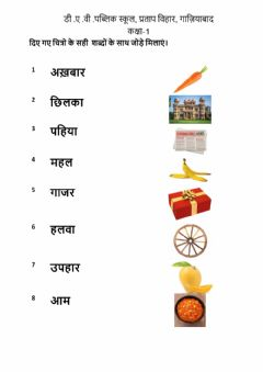 Interactive worksheet Hindi  matra bhed