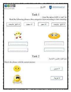 Interactive worksheet المشاعر1