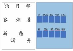 Interactive worksheet 宿建德江-组字 1