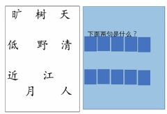 Interactive worksheet 宿建德江-组字 2