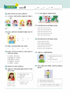 Interactive worksheet 686단원평가1
