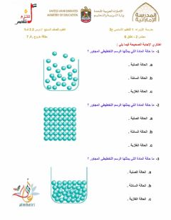 Interactive worksheet بطاقة خروج 7