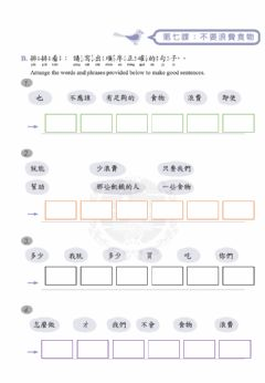 Interactive worksheet Llc-7-8重組練習